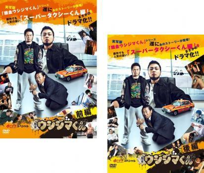 闇金ウシジマくん dビデオ powered by BeeTVスペ...