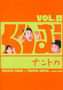 くりぃむナントカ Vol.口 中古DVD レンタル落ち