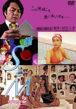 cs::新 SとM episode 2 中古DVD レンタル落ち