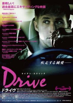 ドライヴ【字幕】 中古DVD レンタル落ち