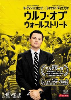 ウルフ・オブ ウォールストリート 中古DVD レンタ...