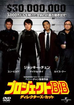プロジェクトBB ディレクターズ・カット 中古DVD ...