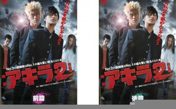 アキラ No.2 全2枚 前篇、後篇 中古DVD セット 2P...