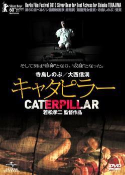 キャタピラー 中古DVD レンタル落ち