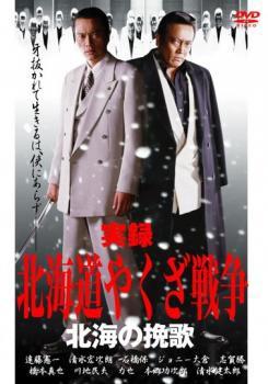 実録 北海道やくざ戦争 北海の挽歌 中古DVD レン...