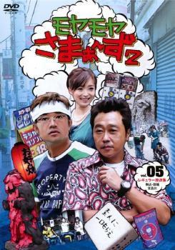 モヤモヤさまぁ〜ず2 Vol.5 中古DVD レンタル落ち...