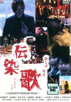 伝染歌 中古DVD レンタル落ち