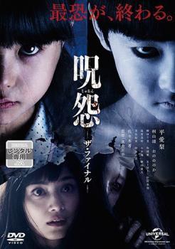 呪怨 ザ・ファイナル 中古DVD レンタル落ち