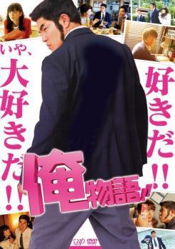 映画 俺物語!! 実写版 中古DVD レンタル落ち