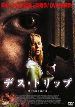 デス・トリップ 中古DVD レンタル落ち