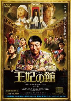 cs::王妃の館 中古DVD レンタル落ち