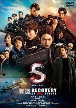 S 最後の警官 奪還 RECOVERY OF OUR FUTURE 中古D...
