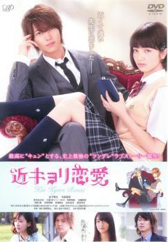 近キョリ恋愛 中古DVD レンタル落ち