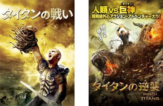 【訳あり】タイタンの戦い タイタンの逆襲 全2枚 ...