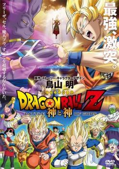 ドラゴンボールZ 神と神 中古DVD レンタル落ち