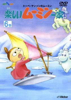 楽しいムーミン一家 6巻(第21話〜第24話) 中古DVD...
