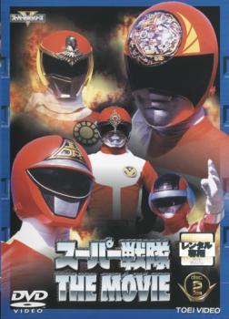 スーパー戦隊 THE MOVIE 2 中古DVD レンタル落ち