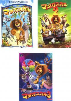 マダガスカル 全3枚 1、2、3 中古DVD 全巻セット ...