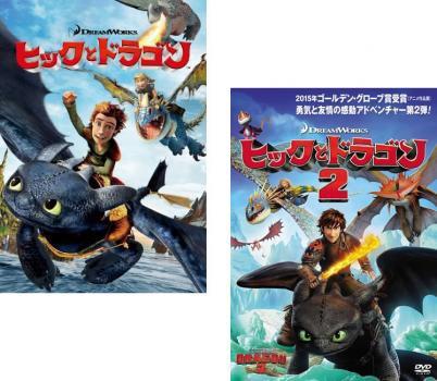 ヒックとドラゴン スペシャル・エディション 全2...