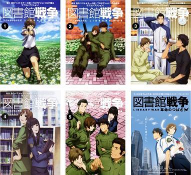 図書館戦争 全6枚 第1話〜第12話 最終+劇場版 革...