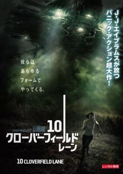 10 クローバーフィールド レーン 中古DVD レンタ...