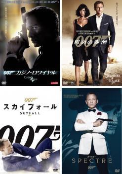 007 全4枚 カジノ・ロワイヤル、慰めの報酬、スカ...