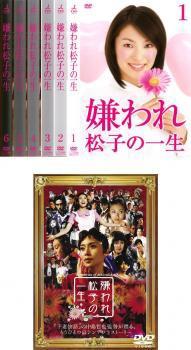 嫌われ松子の一生 ドラマ版 全7枚 + 劇場版 中古D...