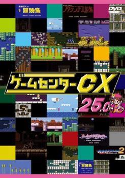 ゲームセンターCX 25.0 中古DVD レンタル落ち