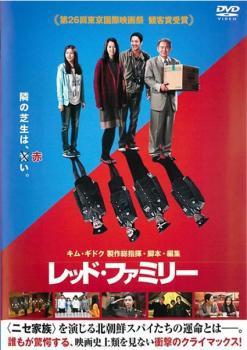 レッド・ファミリー 中古DVD レンタル落ち