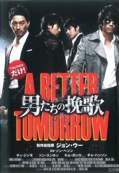 男たちの挽歌 A BETTER TOMORROW【字幕】 中古DVD...