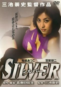シルバー SILVER 中古DVD レンタル落ち