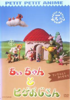 NHK プチプチアニメ ちいちゃんとヒゲおじさん ち...