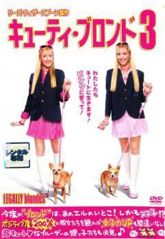 キューティ・ブロンド 3 中古DVD レンタル落ち
