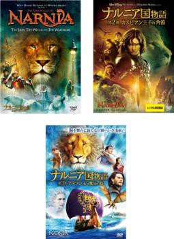 ナルニア国物語 全3枚 第1章 ライオンと魔女、第2...