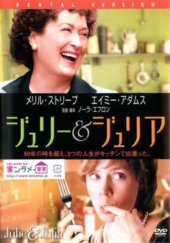 ジュリー&ジュリア 中古DVD レンタル落ち
