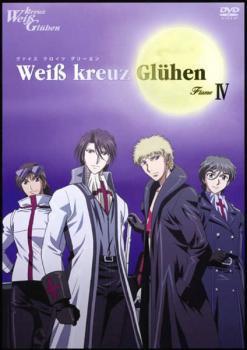 cs::ヴァイスクロイツ Gluhen Flame 4(第8話〜第9...