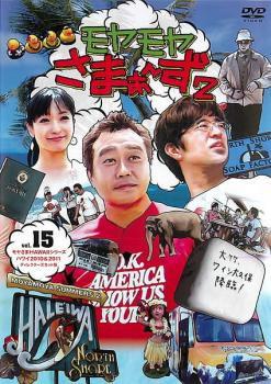 モヤモヤさまぁ〜ず2 Vol.15 中古DVD レンタル落...