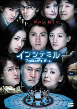 インシテミル 7日間のデス・ゲーム 中古DVD レン...