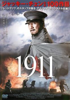 1911 中古DVD レンタル落ち
