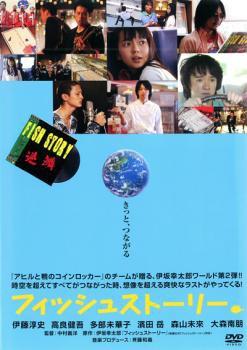 フィッシュストーリー 中古DVD レンタル落ち