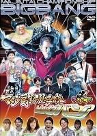 ゴッドタン 芸人マジ歌選手権ビッグバン 中古DVD ...