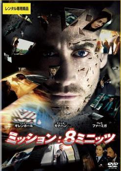 ミッション:8ミニッツ 中古DVD レンタル落ち
