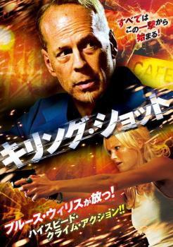 ケース無:キリング・ショット 中古DVD レンタル落...