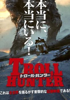 トロール・ハンター 中古DVD レンタル落ち