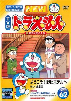 cs::NEW TV版 ドラえもん 62 中古DVD レンタル落...