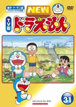 NEW TV版 ドラえもん 31 中古DVD レンタル落ち