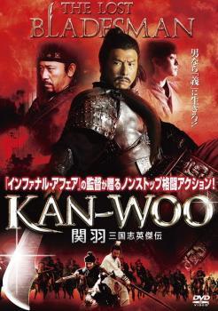 KAN-WOO 関羽 三国志英傑伝 中古DVD レンタル落ち...