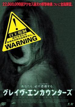 グレイヴ・エンカウンターズ 中古DVD レンタル落...