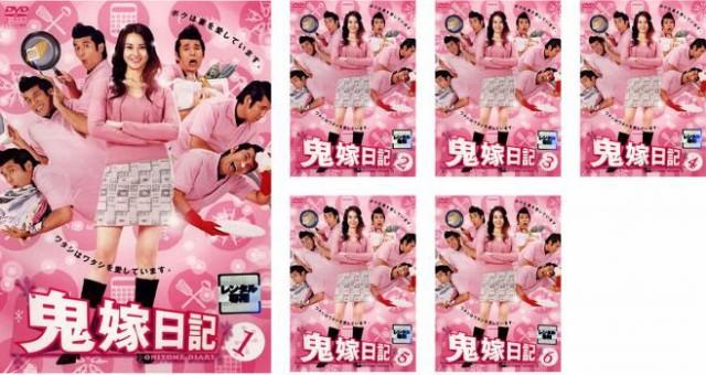 鬼嫁日記 全6枚 第1話〜第11話 中古DVD 全巻セッ...