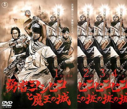 送料無料 勇者ヨシヒコと魔王の城 全4枚  中古DVD...